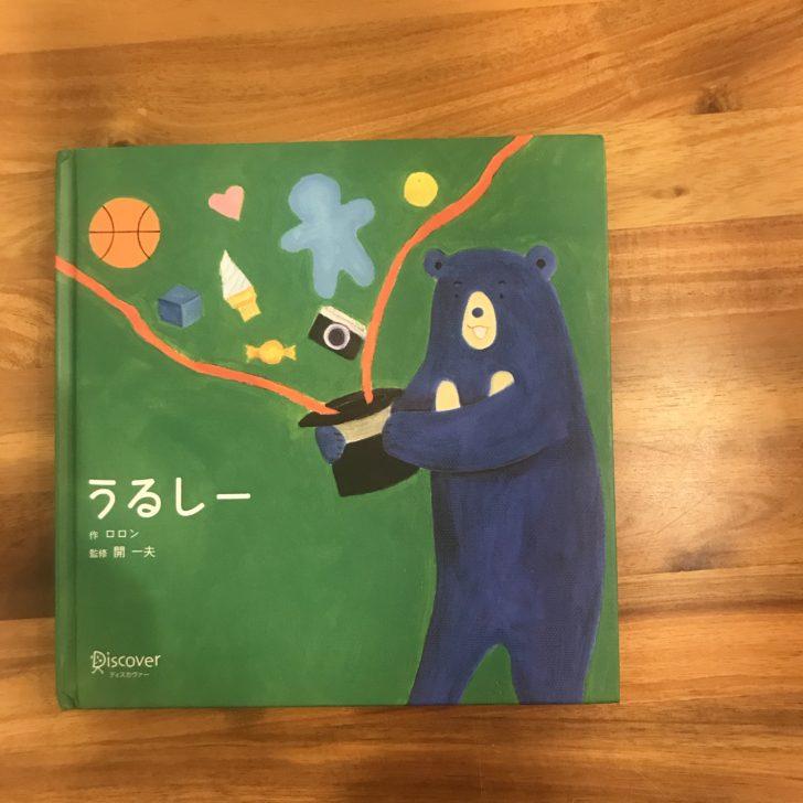 うるしー 絵本