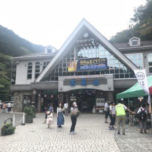 高尾山 ビアマウント