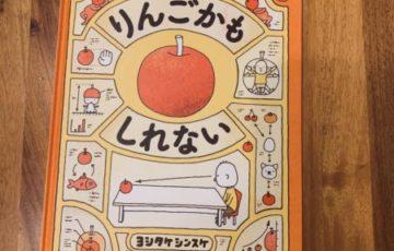 りんごかもしれない 絵本