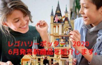 レゴ ハリーポッター 2020