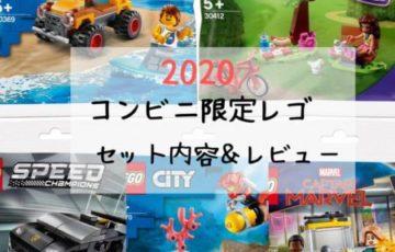 レゴ コンビニ限定 2020