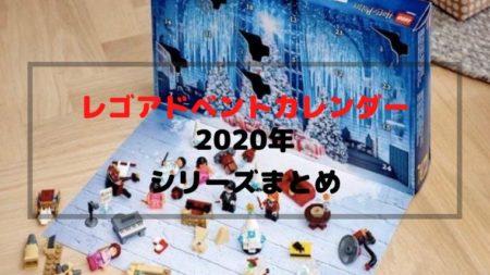 レゴ アドベントカレンダー 2020