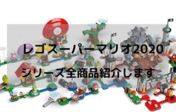レゴ スーパーマリオブラザーズ