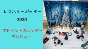 ハリーポッター アドベントカレンダー 2020