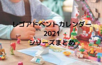 レゴ アドベントカレンダー 2021